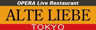 オペラ ライブ レストラン 新橋