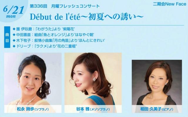 月曜フレッシュコンサート Debut de l'ete~初夏への誘い~