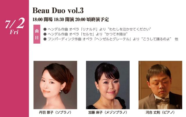 登竜門 Beau Duo vol.3
