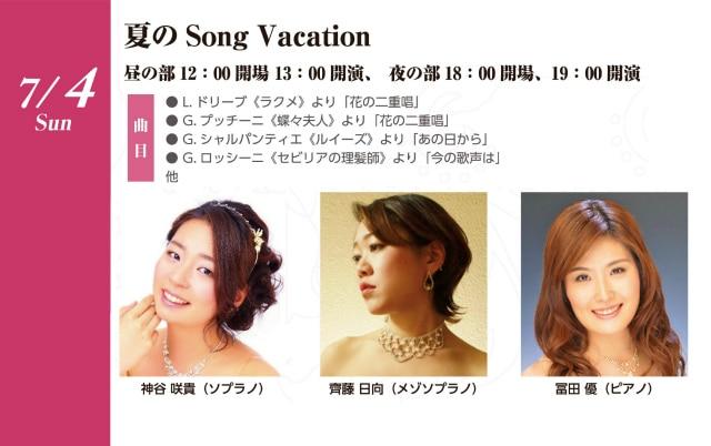 【昼の部】登竜門 夏のSong Vacation